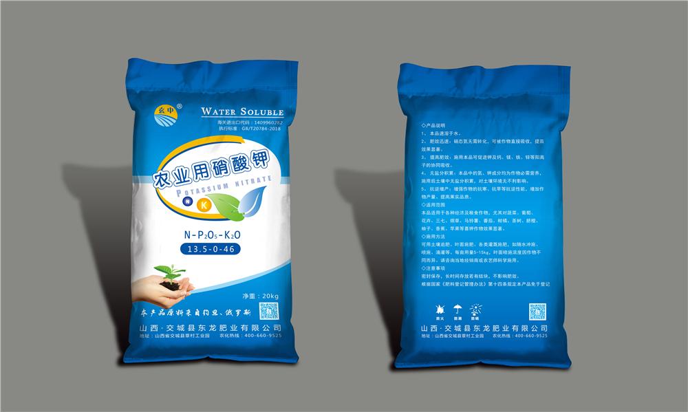 硝酸钾包装1