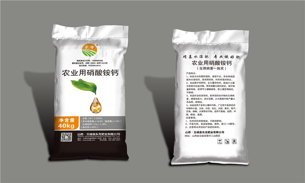 农业用硝酸铵钙1(40kg)