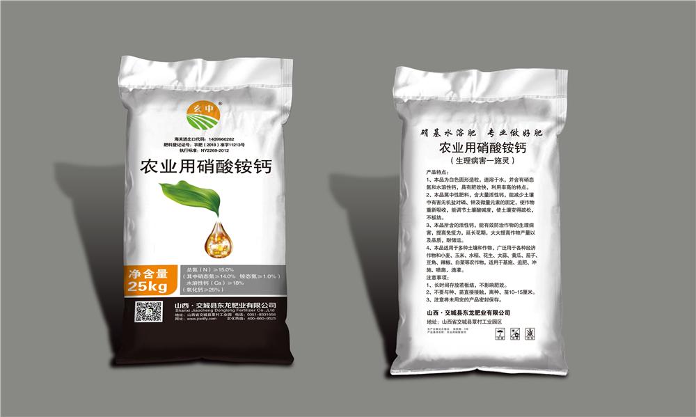 农业用硝酸铵钙1(25kg)