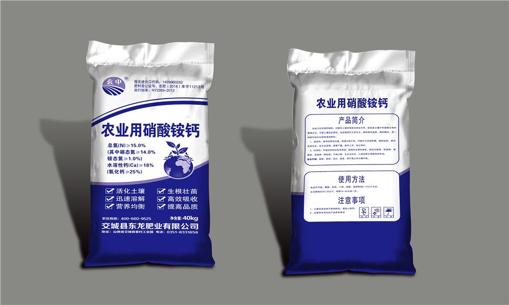 农业用硝酸铵钙2(40kg)