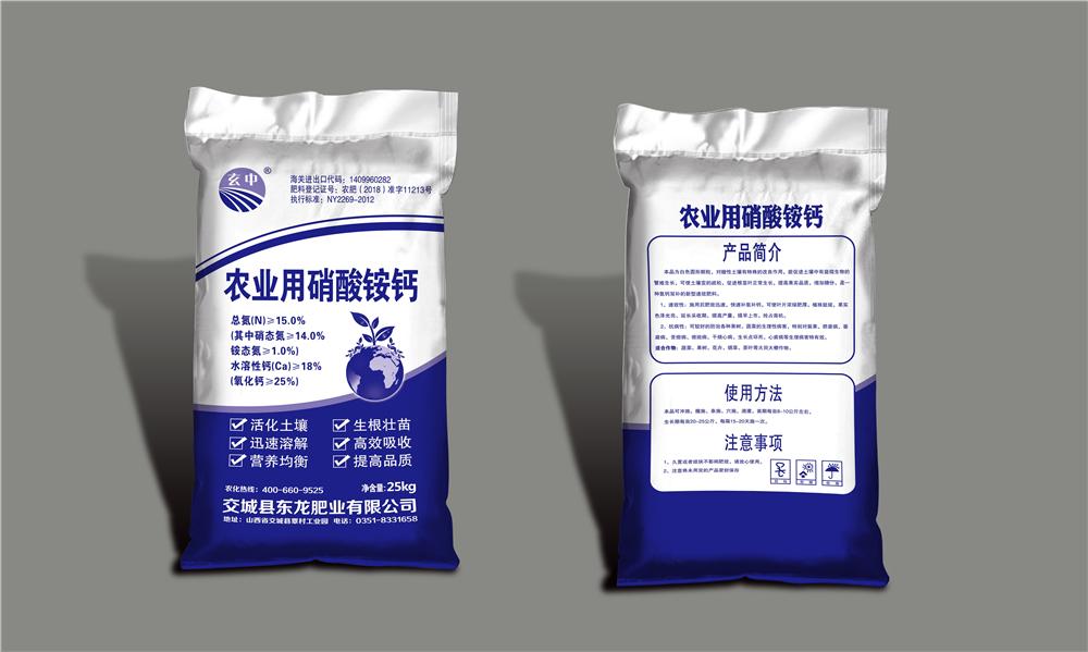 农业用硝酸铵钙2(25kg)
