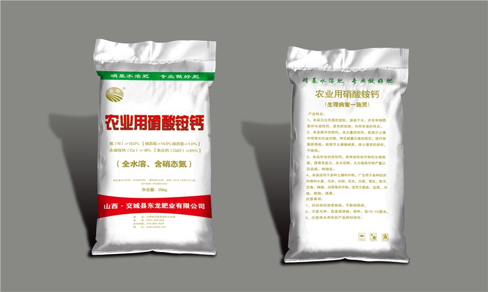 农业用硝酸铵钙3(25kg)