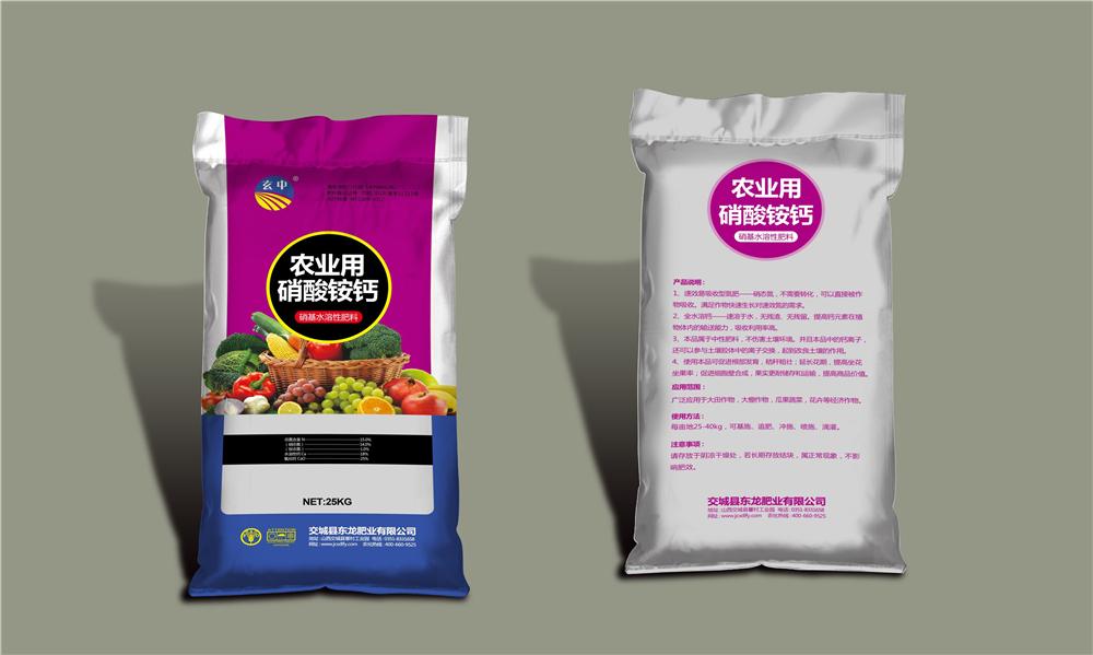 农业用硝酸铵钙4(25kg)