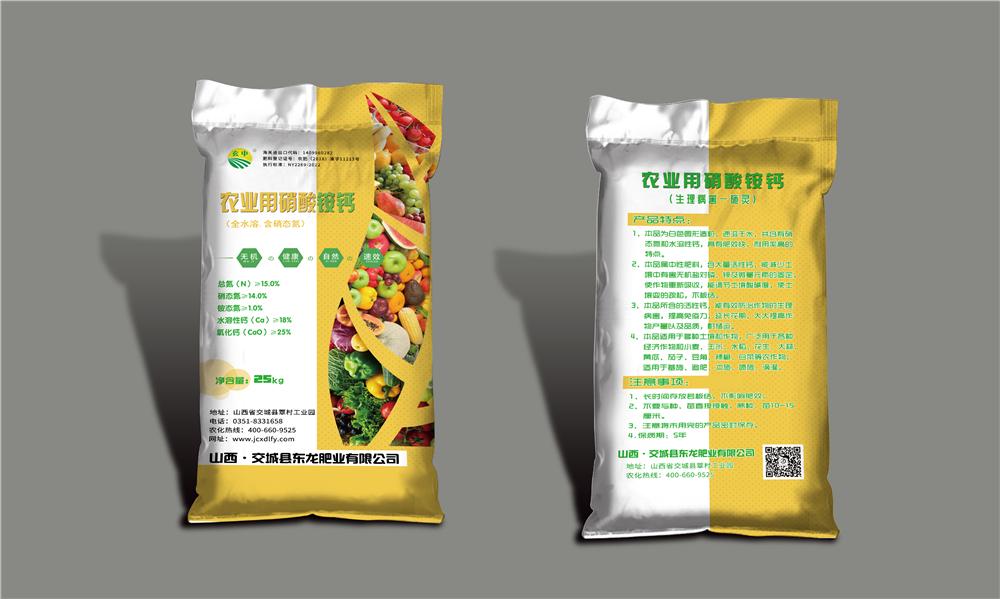 农业用硝酸铵钙6(25kg)