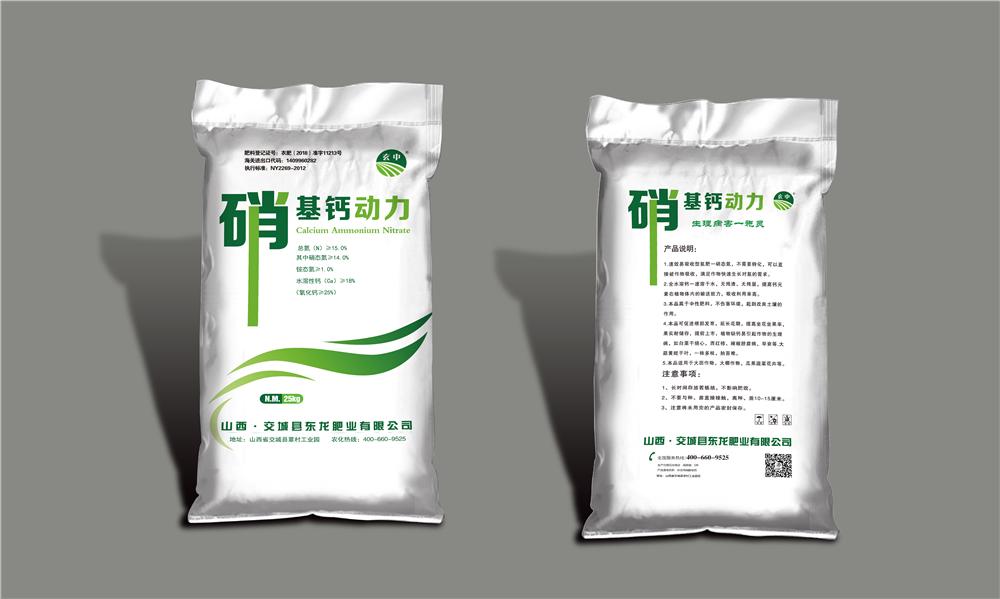 农业用硝酸铵钙7(40kg)